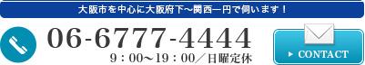 大阪狭山市を中心に大阪府下~関西一円で伺います!